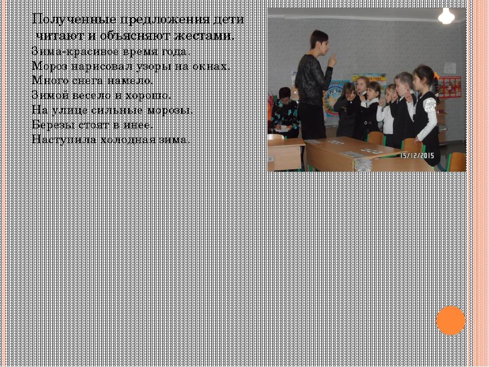 Полученные предложения дети читают и объясняют жестами. Зима-красивое время г...