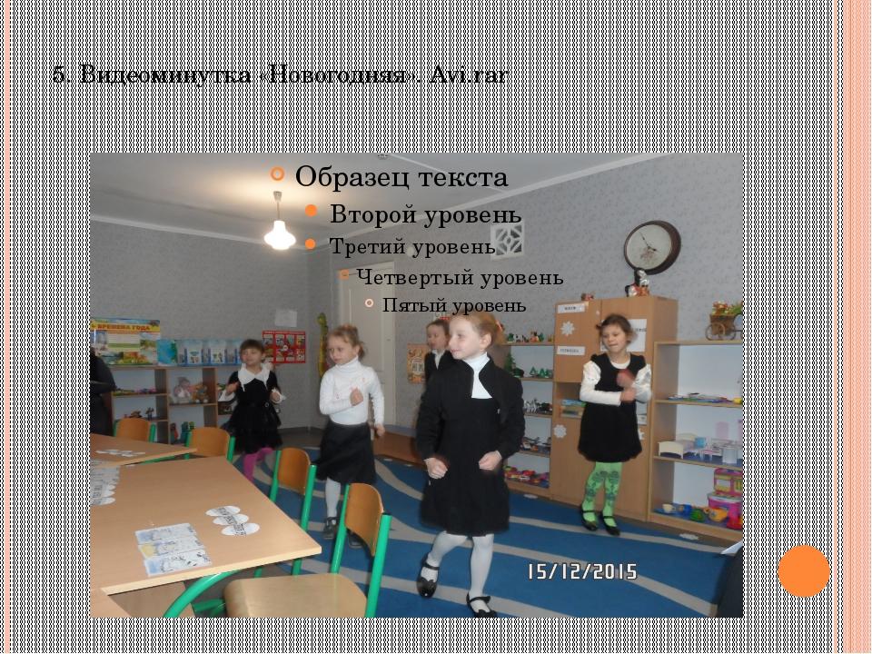 5. Видеоминутка «Новогодняя». Avi.rar