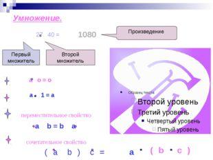 Умножение. 27 40 = Первый множитель Второй множитель Произведение а о = о а 1