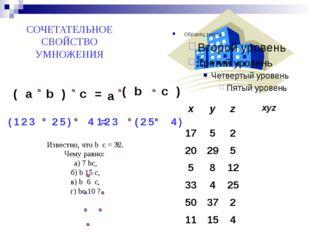 СОЧЕТАТЕЛЬНОЕ СВОЙСТВО УМНОЖЕНИЯ (123 25) 4 = ( a b ) c = a ( b c ) 123 (25 4