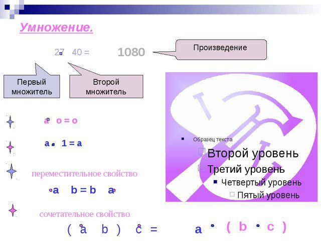 Умножение. 27 40 = Первый множитель Второй множитель Произведение а о = о а 1...