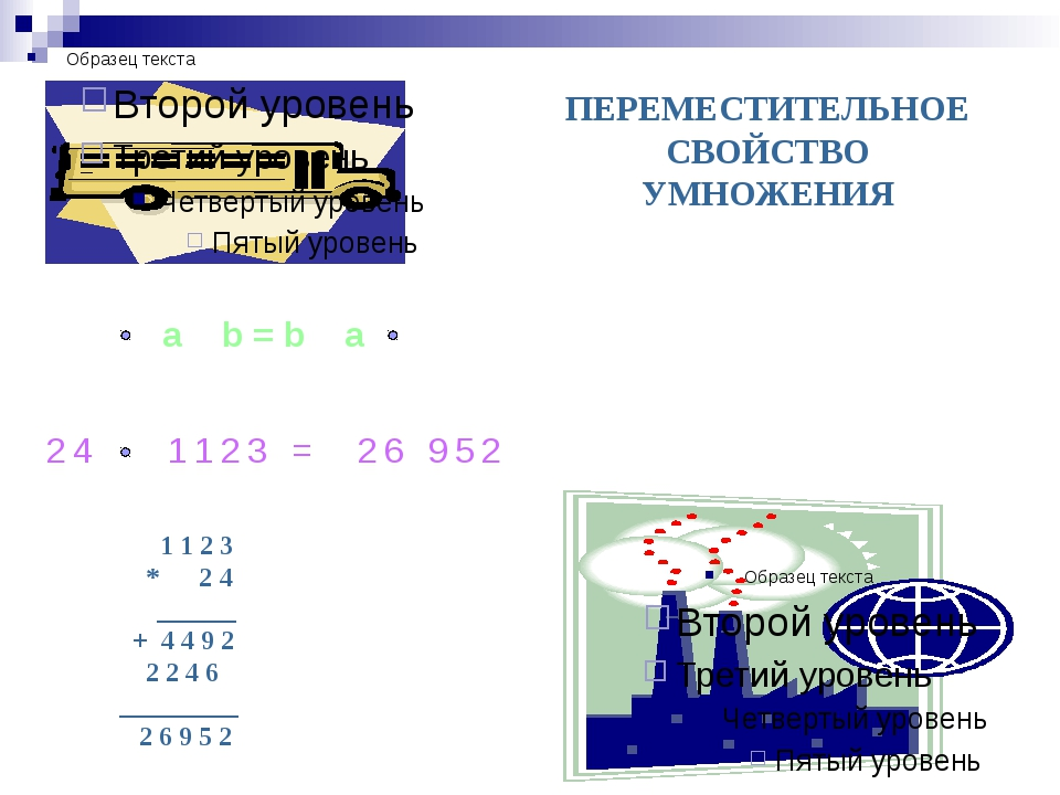 a b = b a 24 1123 = 1 1 2 3 * 2 4 ______ + 4 4 9 2 2 2 4 6 _________ 2 6 9 5...