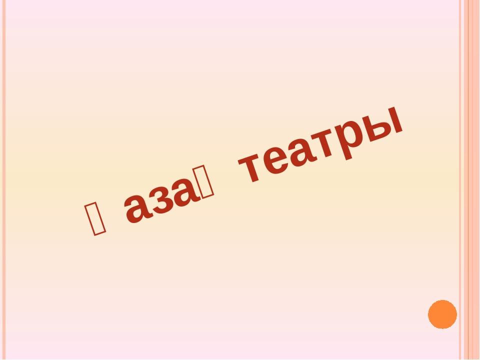 Қазақ театры