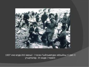1937 нче елда Илһамның әтисен Гыйльметдин абзыйны төрмәгә утырталар. Ул анда