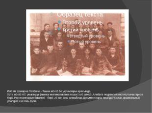 Илһам Шакиров Теләнче –Тамак мәктәбе укучылары арасында. Урта мәктәптә укыган