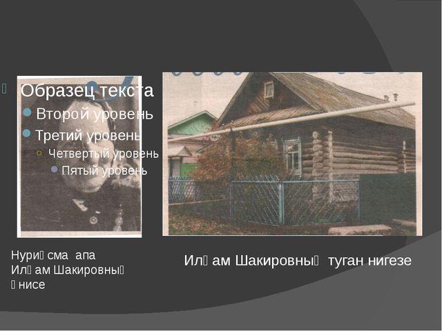 Илһам Шакировның туган нигезе Нуриәсма апа Илһам Шакировның әнисе