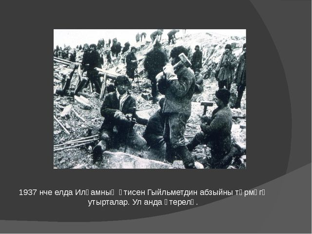 1937 нче елда Илһамның әтисен Гыйльметдин абзыйны төрмәгә утырталар. Ул анда...