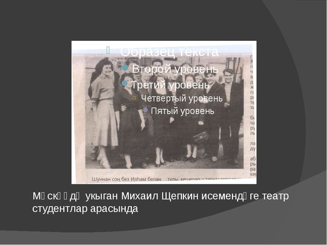 Мәскәүдә укыган Михаил Щепкин исемендәге театр студентлар арасында