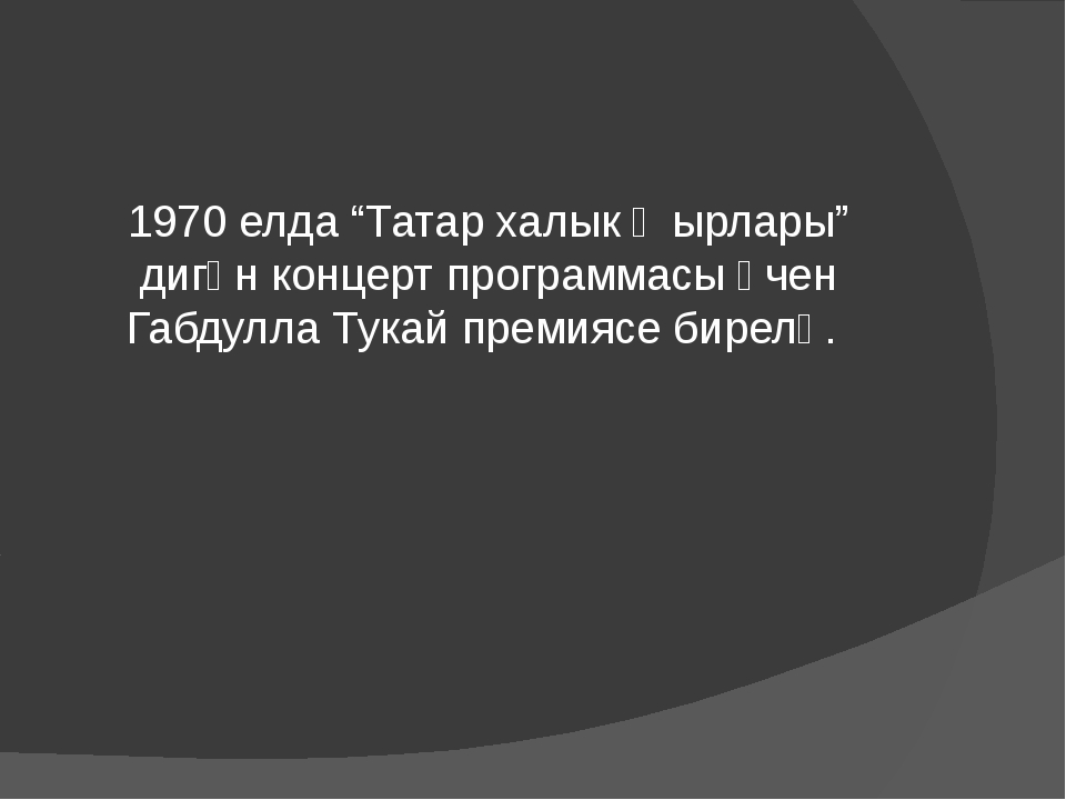 """1970 елда """"Татар халык җырлары"""" дигән концерт программасы өчен Габдулла Тука..."""