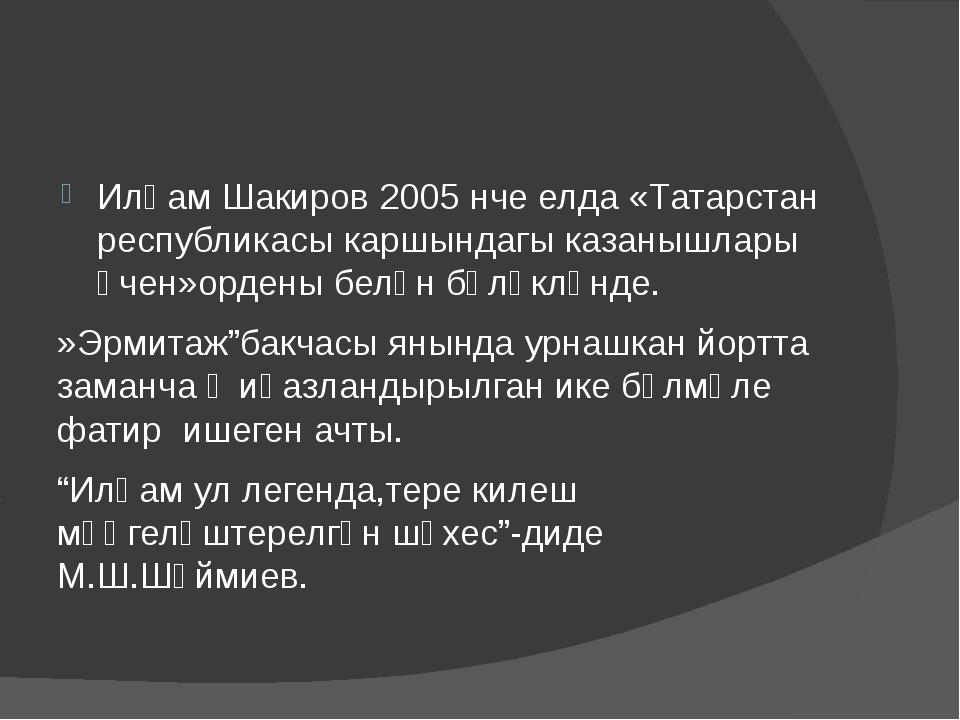 Илһам Шакиров 2005 нче елда «Татарстан республикасы каршындагы казанышлары ө...