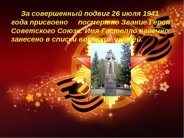 За совершенный подвиг 26 июля 1941 года присвоено посмертно Звание Героя Сов...