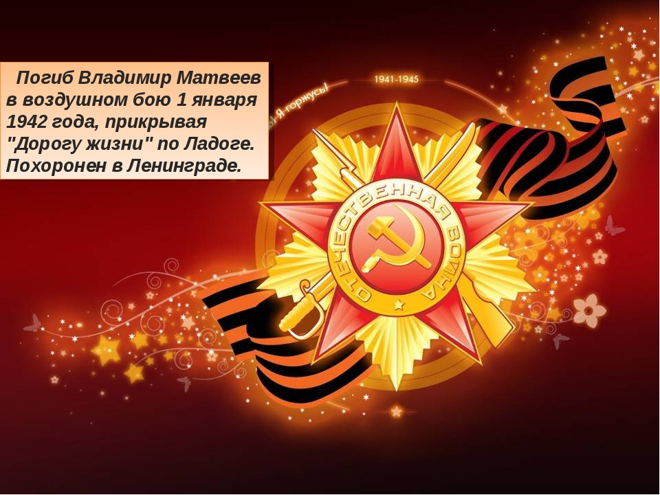"""Погиб Владимир Матвеев в воздушном бою 1 января 1942 года, прикрывая """"Дорогу..."""