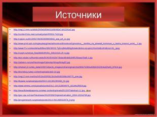 Источники http://img12.nnm.ru/d/b/b/2/f/0e0d5fe931d0b942e7cb523f1e2.jpg http:
