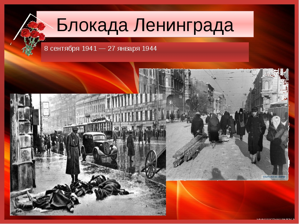 Блокада Ленинграда 8 сентября 1941— 27 января 1944