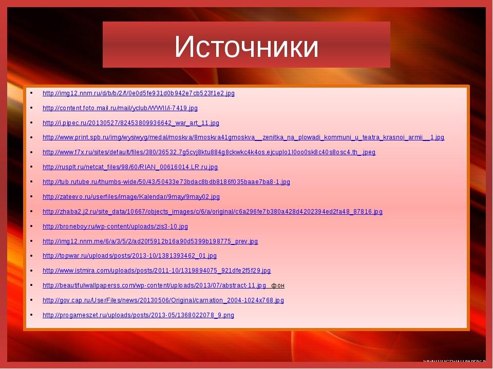 Источники http://img12.nnm.ru/d/b/b/2/f/0e0d5fe931d0b942e7cb523f1e2.jpg http:...