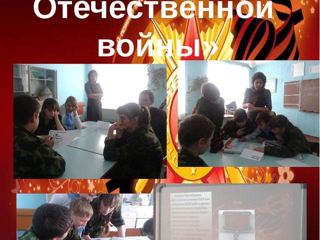 3. Конкурс «Герои Великой Отечественной войны»