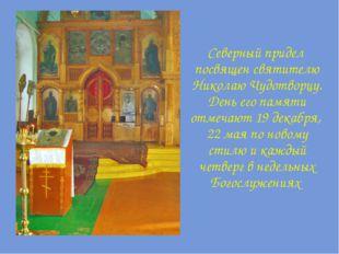 Северный придел посвящен святителю Николаю Чудотворцу. День его памяти отмеча