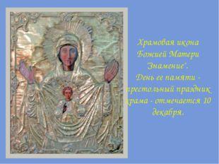 """Храмовая икона Божией Матери """"Знамение"""". День ее памяти - престольный праздни"""