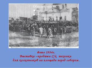 Фото 1934г. Выставка –продажа С/х техники для колхозников на площади перед со