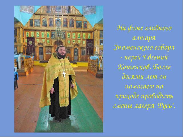 На фоне главного алтаря Знаменского собора - иерей Евгений Коженков. Более д...