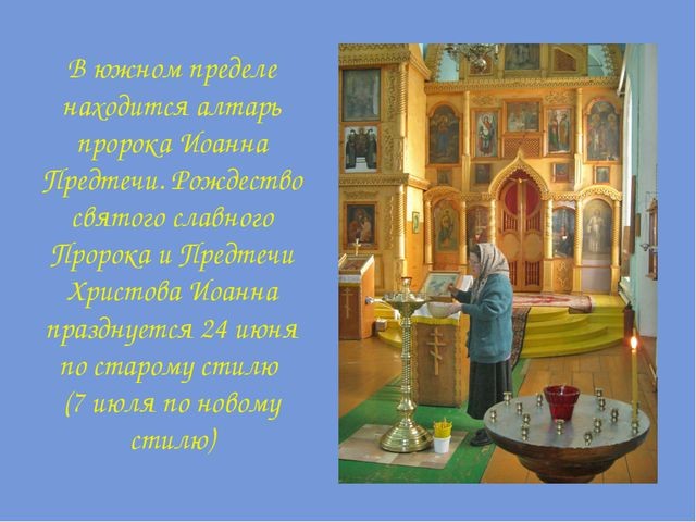 В южном пределе находится алтарь пророка Иоанна Предтечи. Рождество святого с...