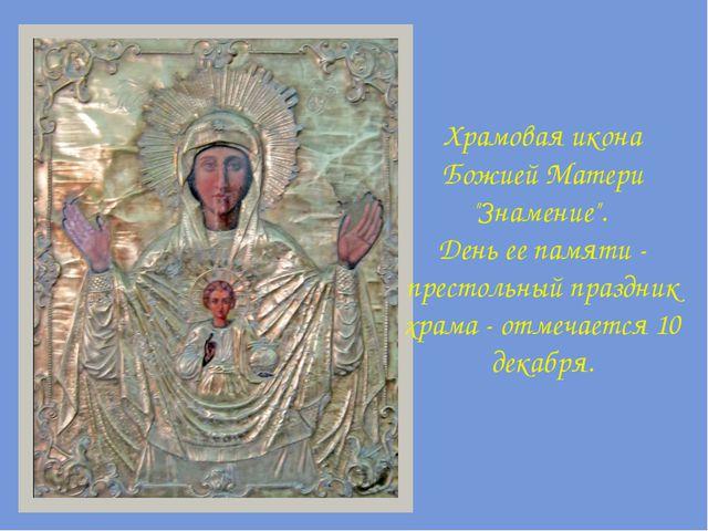 """Храмовая икона Божией Матери """"Знамение"""". День ее памяти - престольный праздни..."""