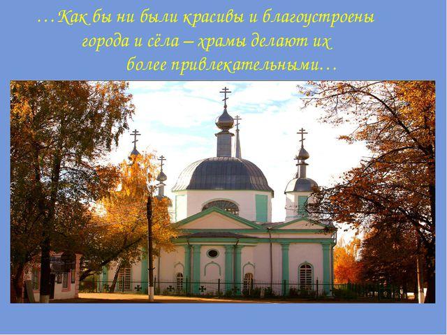 …Как бы ни были красивы и благоустроены города и сёла – храмы делают их...