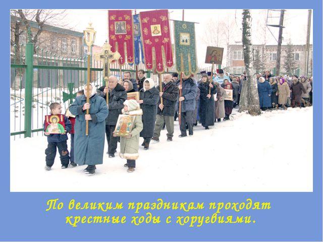 По великим праздникам проходят крестные ходы с хоругвиями.