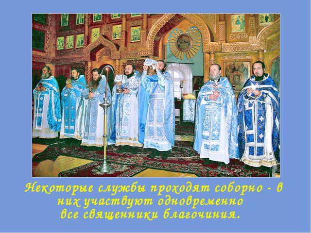 Некоторые службы проходят соборно - в них участвуют одновременно все священн...