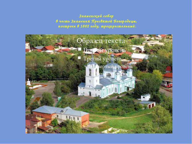 Знаменский собор в честь Знамения Пресвятой Богородицы, построен в 1802 году,...