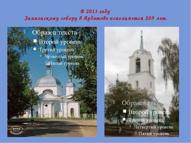 В 2011 году Знаменскому собору в Ардатове исполняется 209 лет.