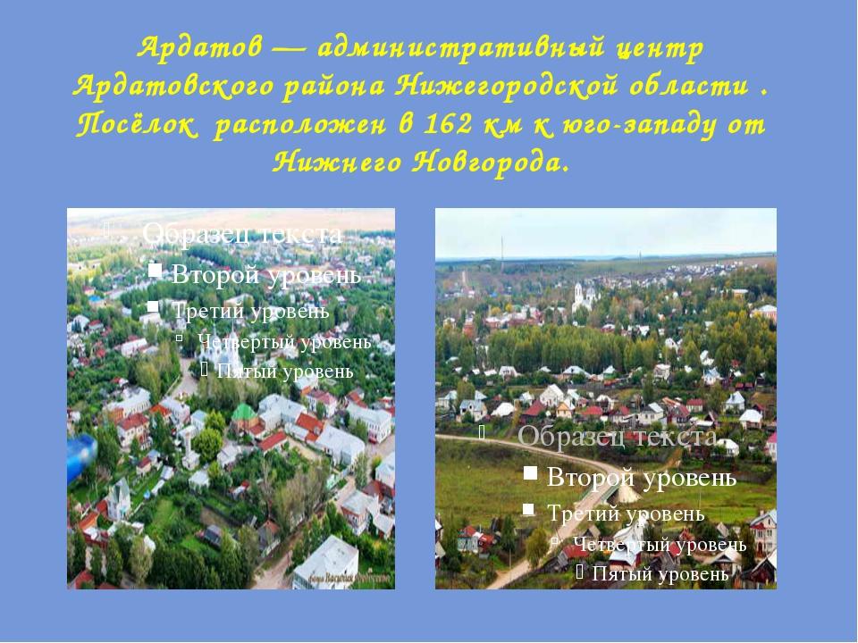 Ардатов— административный центр Ардатовского района Нижегородской области ....