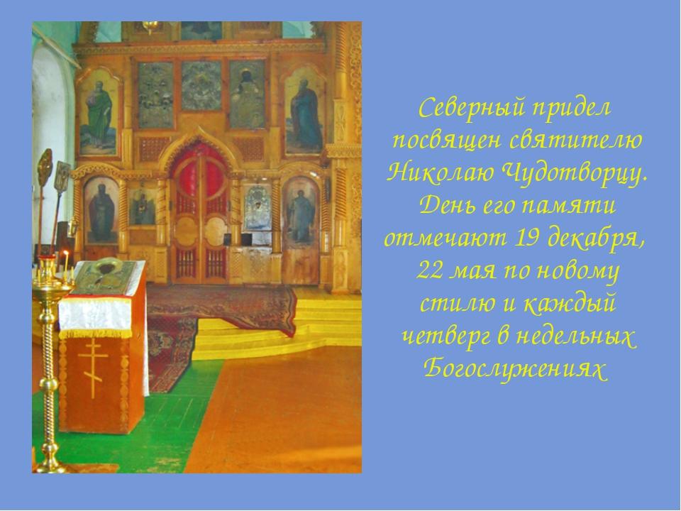 Северный придел посвящен святителю Николаю Чудотворцу. День его памяти отмеча...