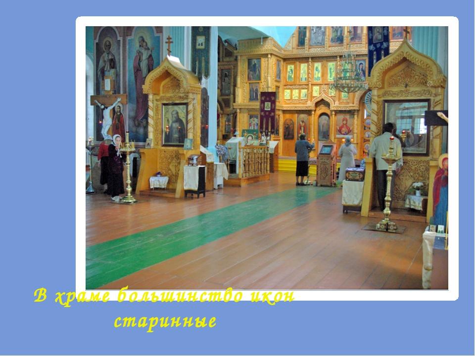 В храме большинство икон старинные