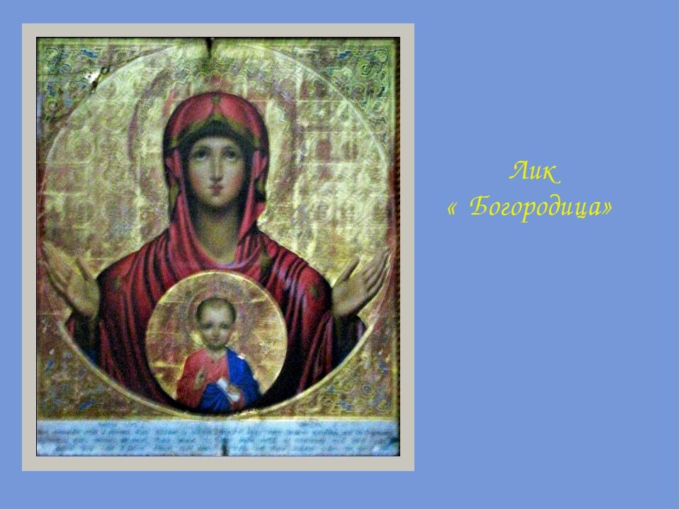Лик « Богородица»