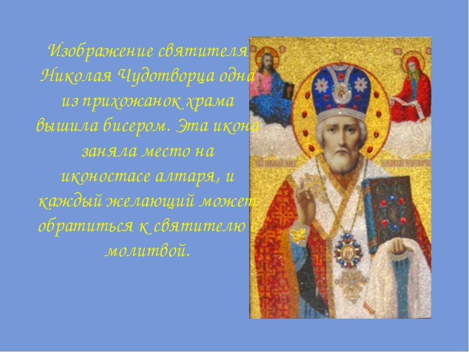 Изображение святителя Николая Чудотворца одна из прихожанок храма вышила бисе...