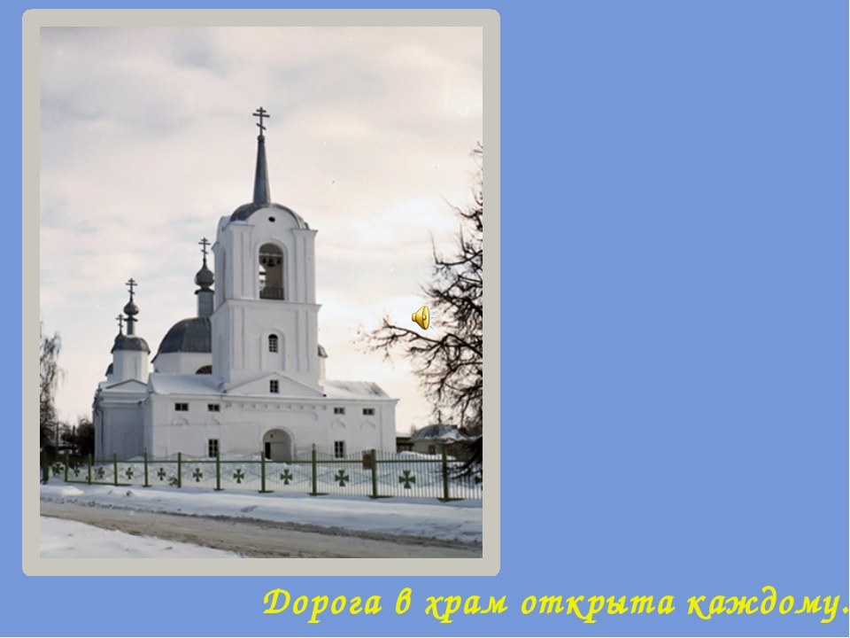 Дорога в храм открыта каждому…