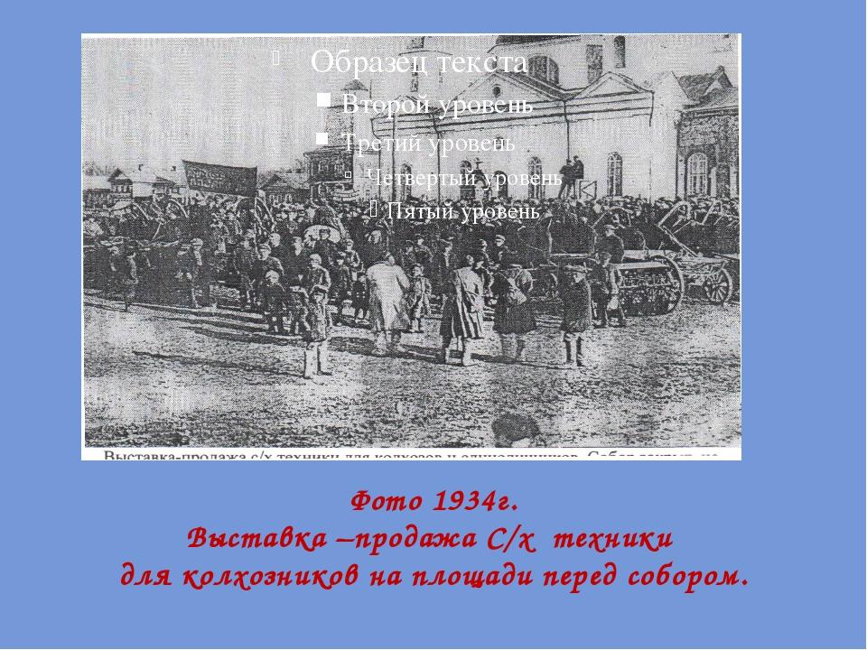 Фото 1934г. Выставка –продажа С/х техники для колхозников на площади перед со...