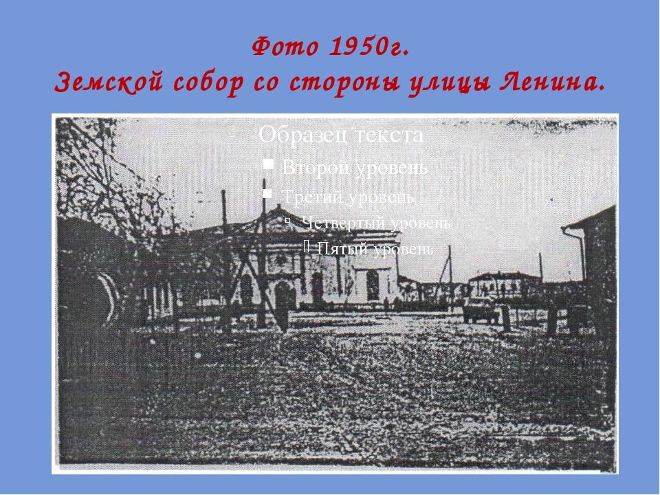 Фото 1950г. Земской собор со стороны улицы Ленина.