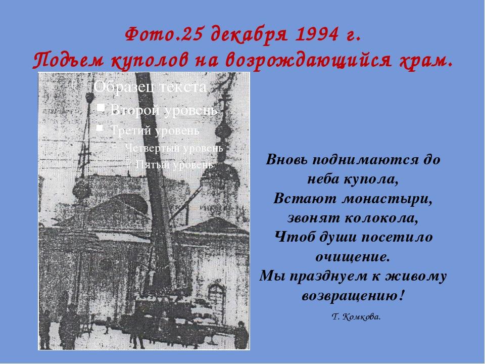 Фото.25 декабря 1994 г. Подъем куполов на возрождающийся храм. Вновь поднимаю...