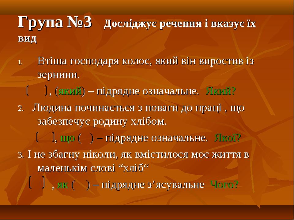 Група №3 Досліджує речення і вказує їх вид Втіша господаря колос, який він ви...