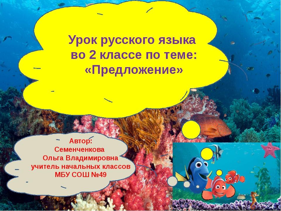 Урок русского языка во 2 классе по теме: «Предложение» Автор: Семенченкова Ол...