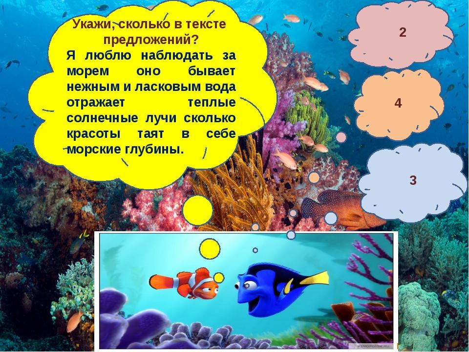 4 2 3 Укажи, сколько в тексте предложений? Я люблю наблюдать за морем оно бы...