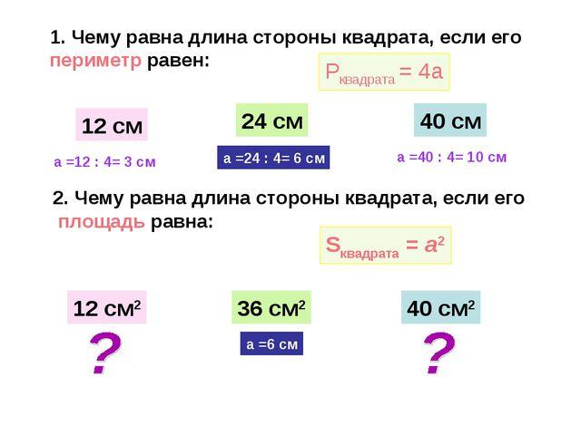 1. Чему равна длина стороны квадрата, если его периметр равен: 12 см 24 см 40...