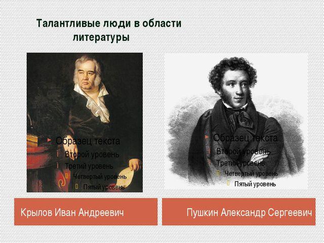 Талантливые люди в области литературы Крылов Иван Андреевич Пушкин Александр...