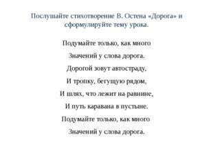 Послушайте стихотворение В. Остена «Дорога» и сформулируйте тему урока. Подум