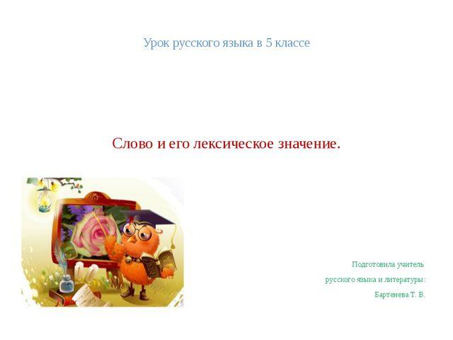 Урок русского языка в 5 классе Слово и его лексическое значение. Подготовила...