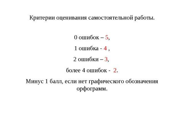 Критерии оценивания самостоятельной работы. 0 ошибок – 5, 1 ошибка - 4 , 2 ош...