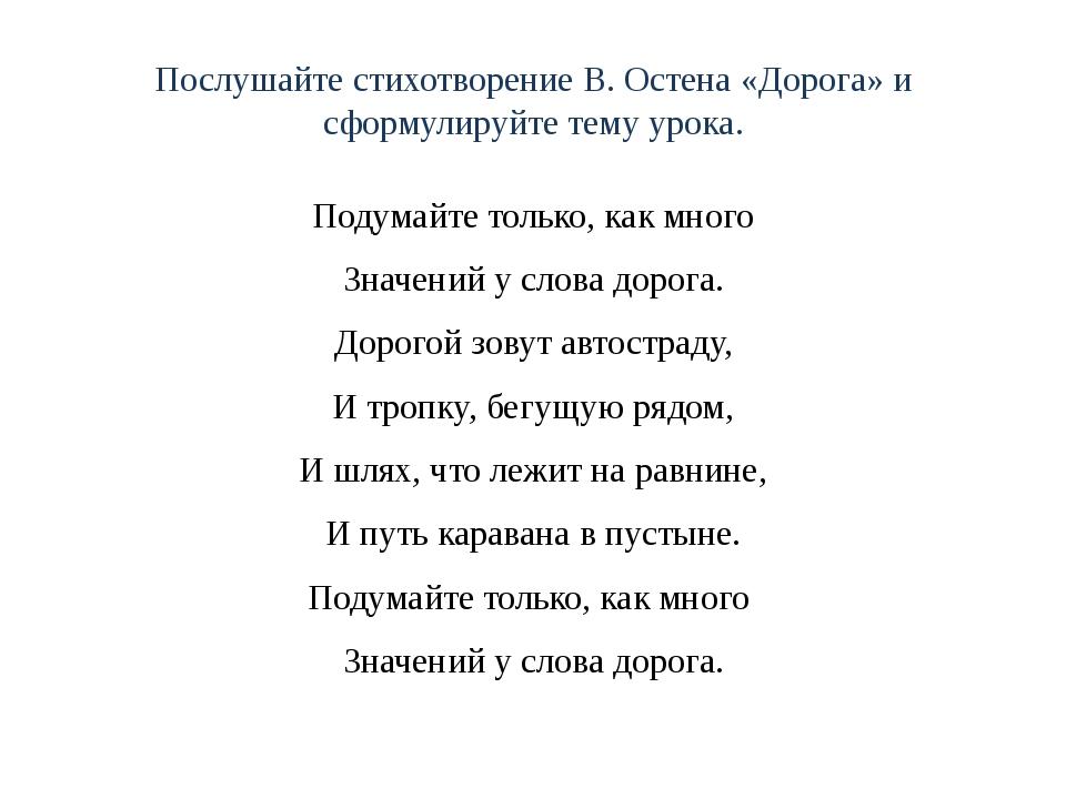 Послушайте стихотворение В. Остена «Дорога» и сформулируйте тему урока. Подум...