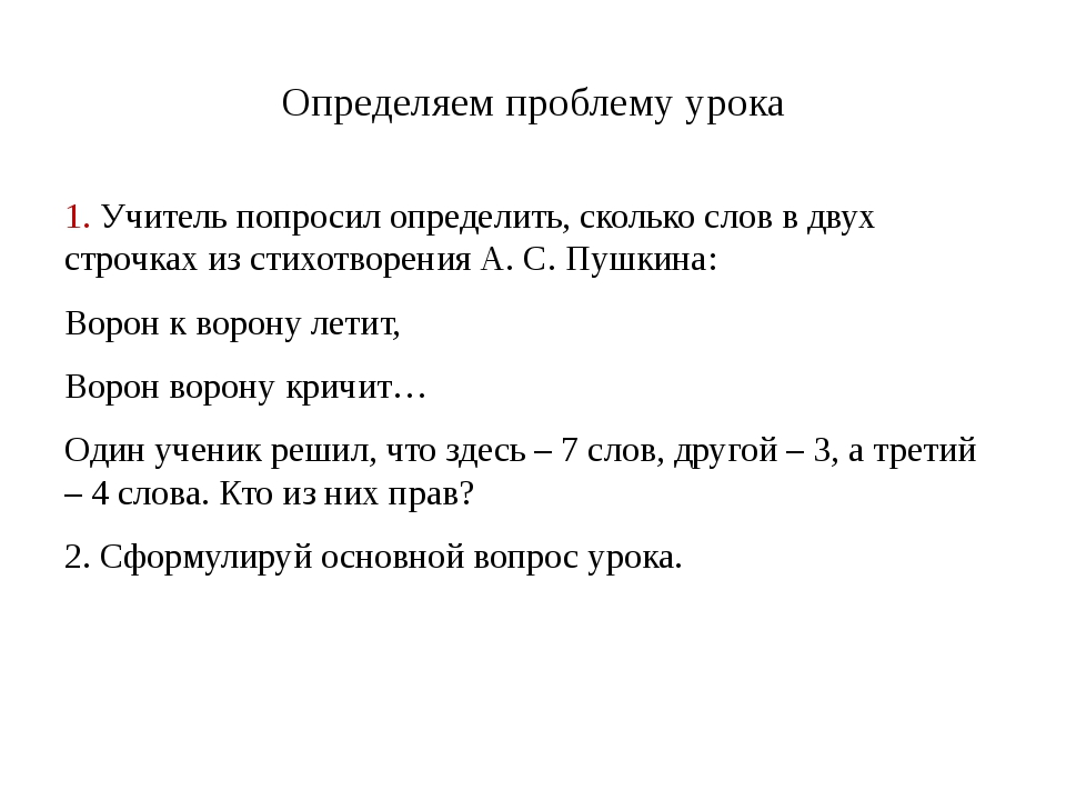 Определяем проблему урока 1. Учитель попросил определить, сколько слов в двух...